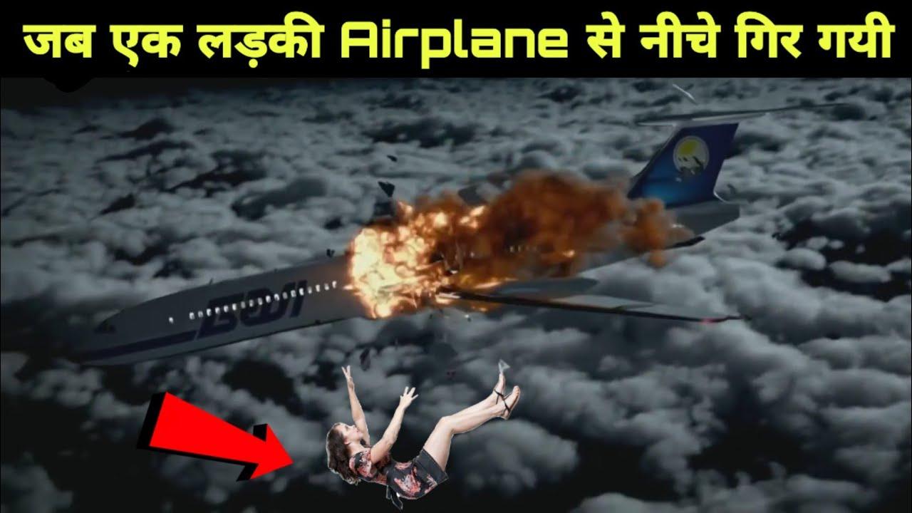 क्या हुवा जब एक लडकी 10000 फीट से नीचे गिर गयी What happened when a girl fell Down 10,000 feet