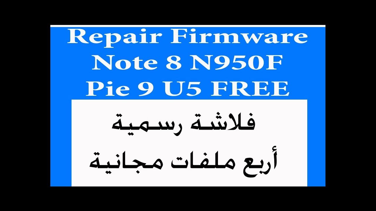 مجانية Firmware فلاشة ملفات Note 8 Sm-n950f أربع رسمية Download Free Repair U5