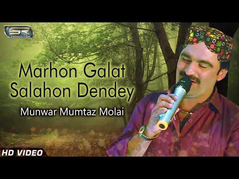 Marhon Galat Salahon Dendey   Munwar Mumtaz Molai   New Sindhi Song 2019   SR Production