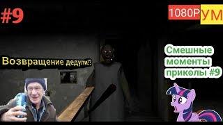 Granny - Смешные моменты приколы #9 - Возвращение Дедули?! - 1080Р