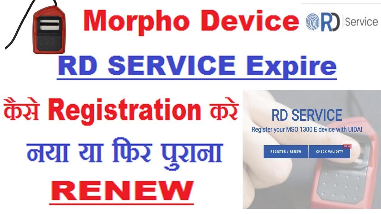 How To Buy Morpho Rd Service And Renewal Morpho Rd Service Registration By Anytimetips Youtube