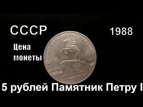 Цена на монету 5 рублей 1988 года памятник Петру I