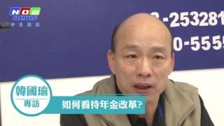 專訪國民黨主席候選人韓國瑜