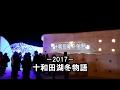 十和田湖冬物語2017:青森県十和田市 の動画、YouTube動画。