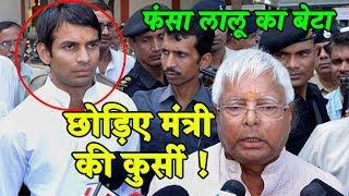 फंसा लालू का बेटा Tej Pratap Yadav खतरे में मंत्री की कुर्सी मिला नोटिस