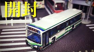 【開封動画】バスコレ 全国バスコレクション 東京ベイシティ交通