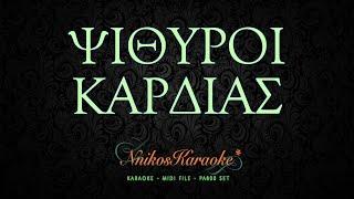Ψίθυροι καρδιάς *καραοκε (Δ. Μπάσης) NnikosKaraoke ~ midi files ~ pa800 set