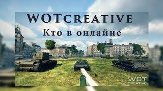 WOTcreative - Эй, кто в онлайне (музыкальная пародия)
