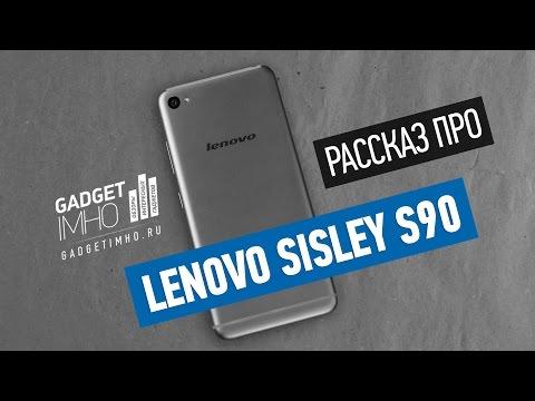 Обзор Lenovo Sisley S90 на Gadgetimho.Ru