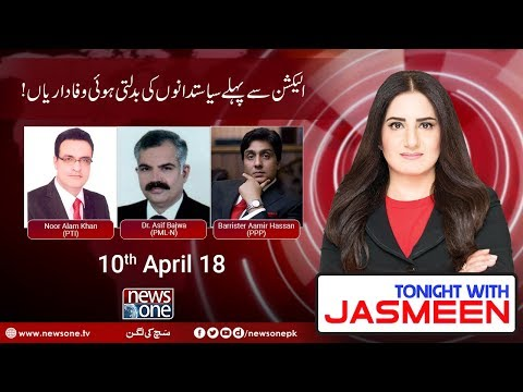 TONIGHT WITH JASMEEN - 10-April-2018 - News One
