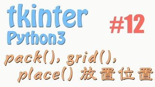 Python tkinter 12 pack grid place 放置位置 (GUI 窗口 教学教程tutorial)