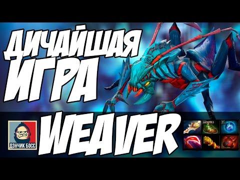 видео: dota 2 guide - weaver   Дота 2 - Гайд по Виверу  7.00 patch Как ни разу не умереть и всех убить.