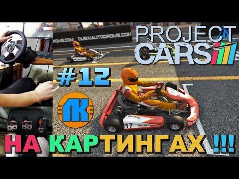 Project CARS \ #12 \ ГОНКИ НА КАРТИНГАХ \ СКАЧАТЬ ПРОДЖЕКТ КАРС !!!