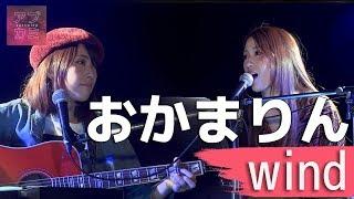 おかまりん / wind【2018.11.19 渋谷LUSH】