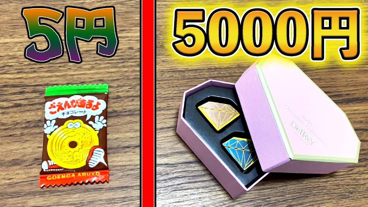 【バレンタイン】味覚最強なら高級チョコレートの味わかるっしょ!