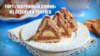 Торт «Творожный домик» из печенья и творога (Cake «Curd house» of biscuits and cheese)(Творожный домик из печенья – простой и очень вкусный десерт, с приготовлением которого справиться даже..., 2017-02-16T09:05:39.000Z)