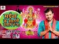 Maiya Ke Aarti Utar Ke Ja Pramod Premi Yadav New mp3 song Thumb