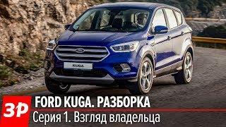 Новый кроссовер Ford Kuga 2018