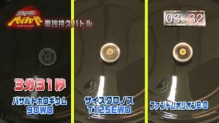 Takara Tomy Beyblade BB-118 Phantom Orion BD Commercial