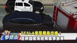 TESLA安全報告出爐! 宣稱自駕系統降低事故率《夢想街57號 預約你的夢想》2019.05.24