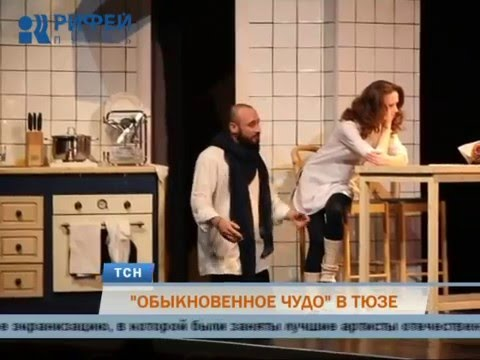 В пермском ТЮЗе показали премьеру спектакля «Обыкновенное чудо»