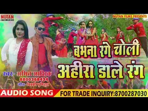 आ गया Dj Star Amit Aashiq का सुपर हिट सांग - Babhana Range Choli - Holi Song 2019