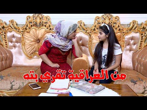 من الام العراقية تقري بته ، تحشيش نت 8