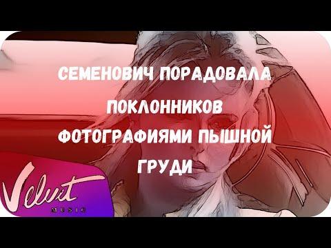 Семенович порадовала поклонников фотографиями пышной груди