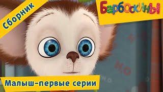 Малыш 🐶 первые серии ⭐️ Барбоскины 💥 Сборник мультфильмов 2018
