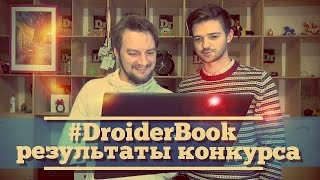 #DroiderBook - результаты розыгрыша ноута Asus