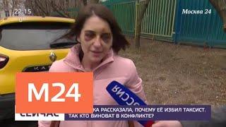 Смотреть видео Москвичка рассказала, почему ее избил таксист - Москва 24 онлайн