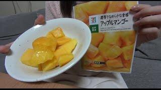 こんばんは、今回は久しぶりの咀嚼音! アップルマンゴーを食べる動画で...