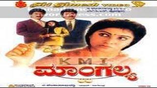 Mangalya 1991 Kannada Full Movie Online Hd Malashree Sridhar
