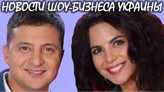 Настя Каменских стала женой Владимира Зеленского. Новости шоу-бизнеса Украины.
