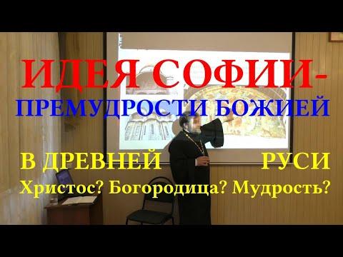 Прот. С. Золотарев. Идея Софии-Премудрости Божией в церковном искусстве Древней Руси