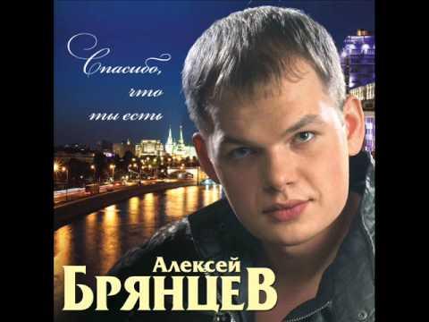 Алексей Брянцев - Я скучаю