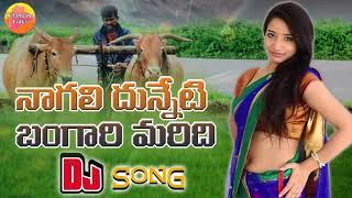 Nagali Dunneti Bangaru Maridhi Dj Song | Telangana Folk Songs | #FolkSongs | Janapada Songs Telugu