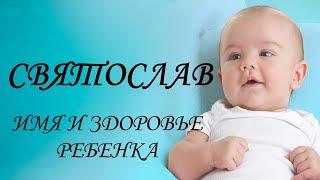 Святослав. Имя и здоровье ребенка. Имена для мальчиков