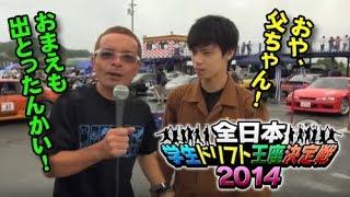 2014 全日本 学生ドリフト王座決定戦  ドリ天 Vol 85 ①