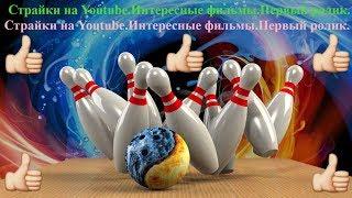 Страйки на Youtube Интересные фильмы Первый ролик