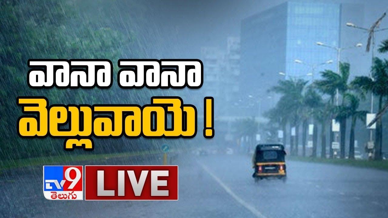 వాన వాన వెల్లువాయే || Heavy Rainfall Latest Live Updates - TV9