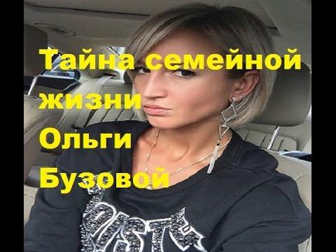Тайна семейной жизни Ольги Бузовой. Развод. Дмитрий Тарасов, фото, видео, инстаграм, ДОМ-2