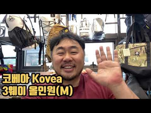 코베아 Kovea 3웨이 올인원 M  Br 언박싱