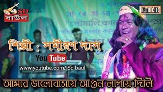 VALOBASHAI AGUN LAGAI DILI//ভালোবাসায় আগুন লাগাই দিলি by samiran das baul