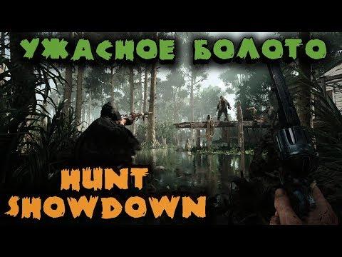 Зомби из болота - Hunt Showdown