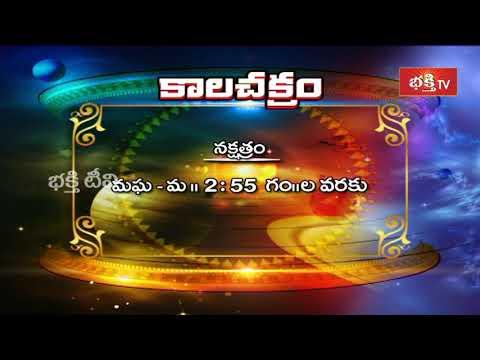 Today Kalachakram | Archana | 05 April 2020 | Bhakthi TV