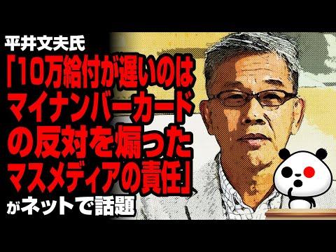 2020年5月27日 平井文夫「10万給付が遅いのはマスメディアの責任」が話題