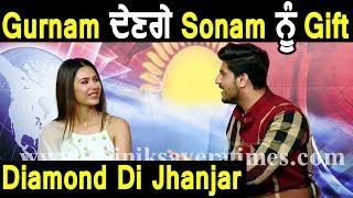 Exclusive : Gurnam Bhullar ਲੈ ਕੇ ਦੇਣਗੇ Sonam Bajwa ਨੂੰ Diamond Di Jhanjar | Dainik Savera