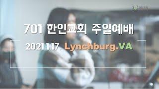 701 Korean Church 1월 17일 주일예배