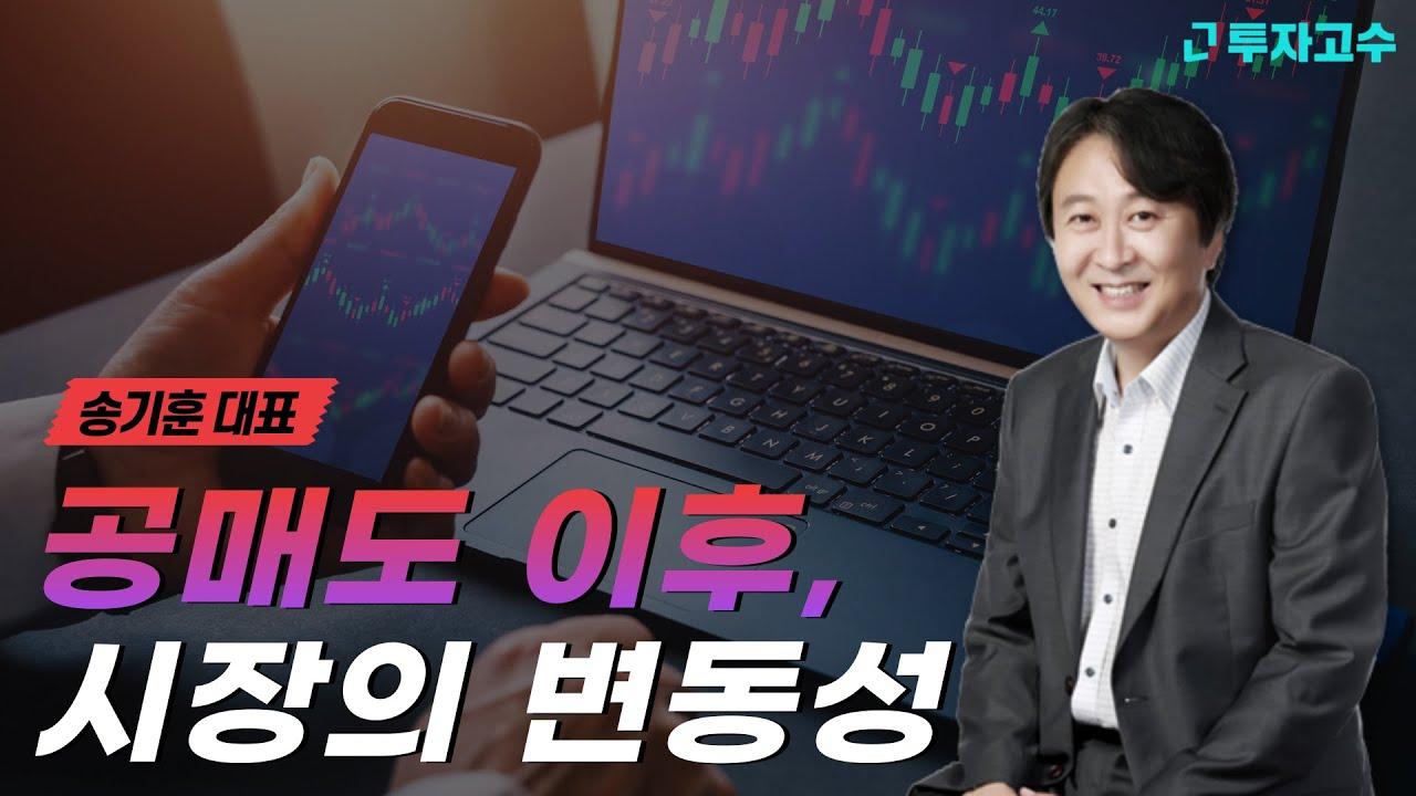 [송기훈대표] 3. 공매도 이후, 시장의 변동성
